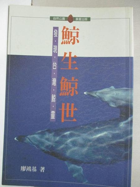 【書寶二手書T7/動植物_AJ3】鯨生鯨世_廖鴻基