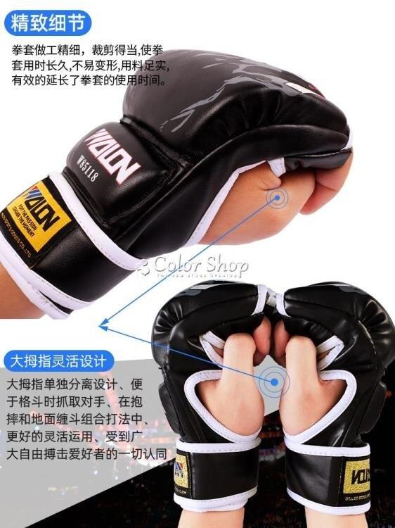 拳擊手套男半指拳套自由搏擊女散打訓練格鬥ufc專業打拳手套沙袋 交換禮物