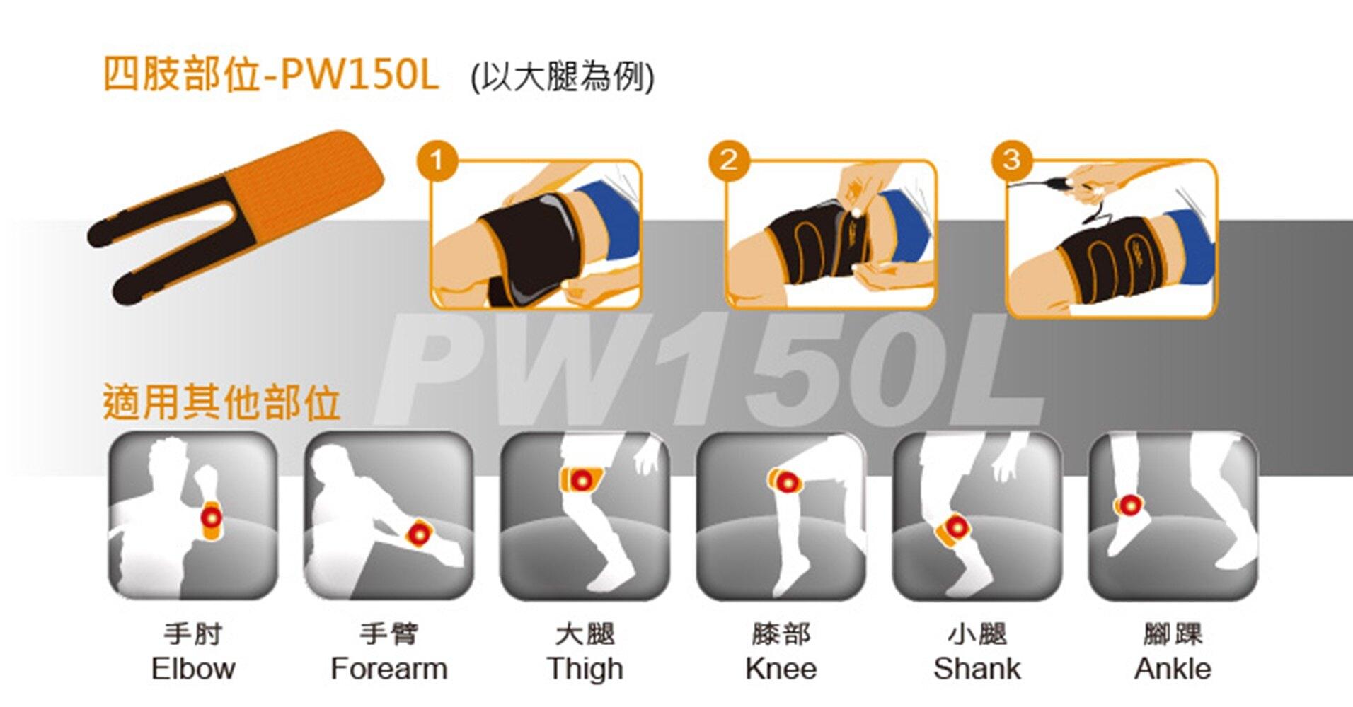 舒美立得 簡便型熱敷護具PW150L四肢專用(未滅菌)