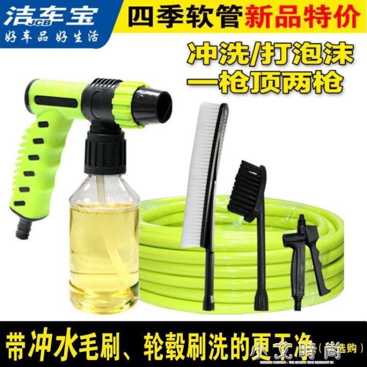 高壓洗車水槍家用沖刷汽車工具水搶噴頭套裝澆花神器水管軟管 .NMS