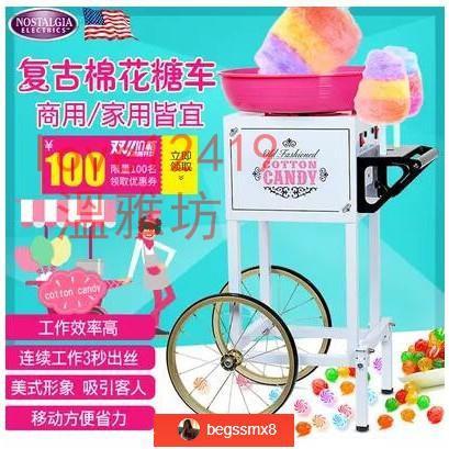 Nostalgia棉花糖機兒童家用復古花式電動diy做活動商用全自動機
