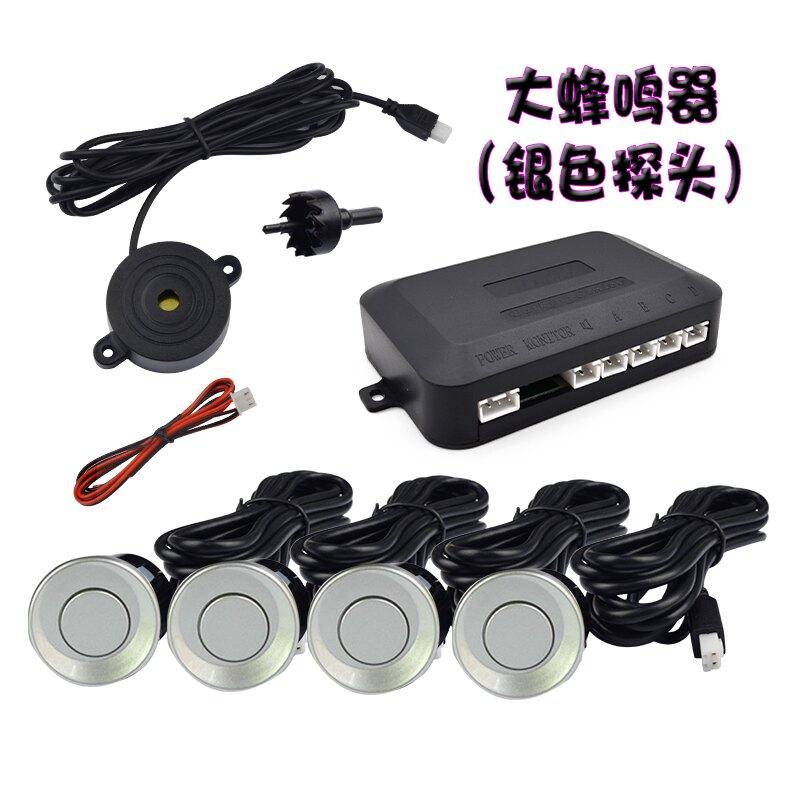倒車雷達 通用12V車用倒車雷達LED月牙顯示蜂鳴真人語音4探頭『CM45165』