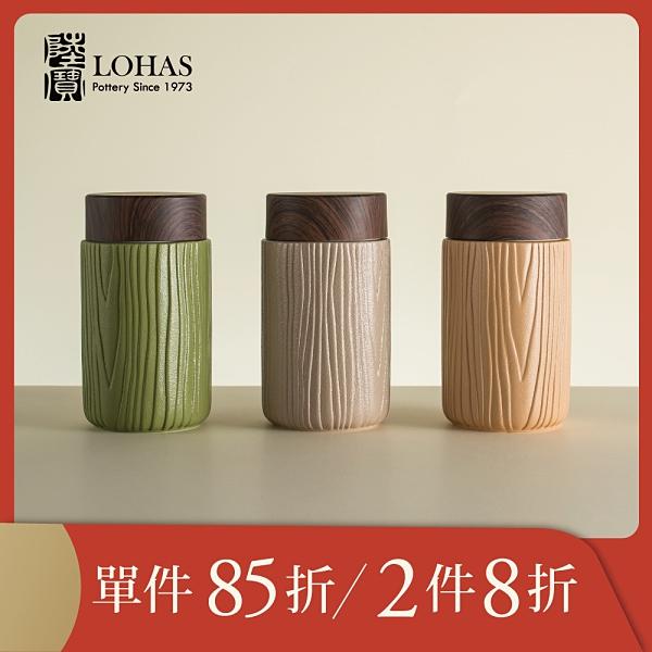喝口好茶 單件85折 【森活隨身陶杯】小300ml 抹茶/蒙布朗/焦糖 加贈杯套