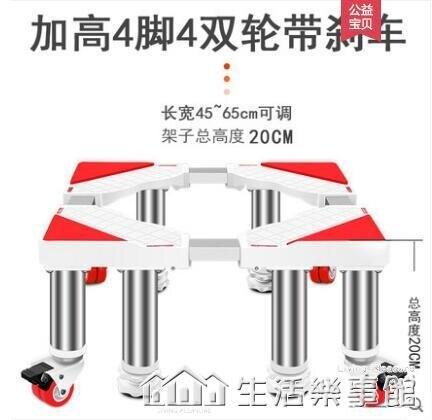 全自動波輪滾筒洗衣機加高移動底座通用不銹鋼支架高腳拖架支架子 NMS 時尚學院