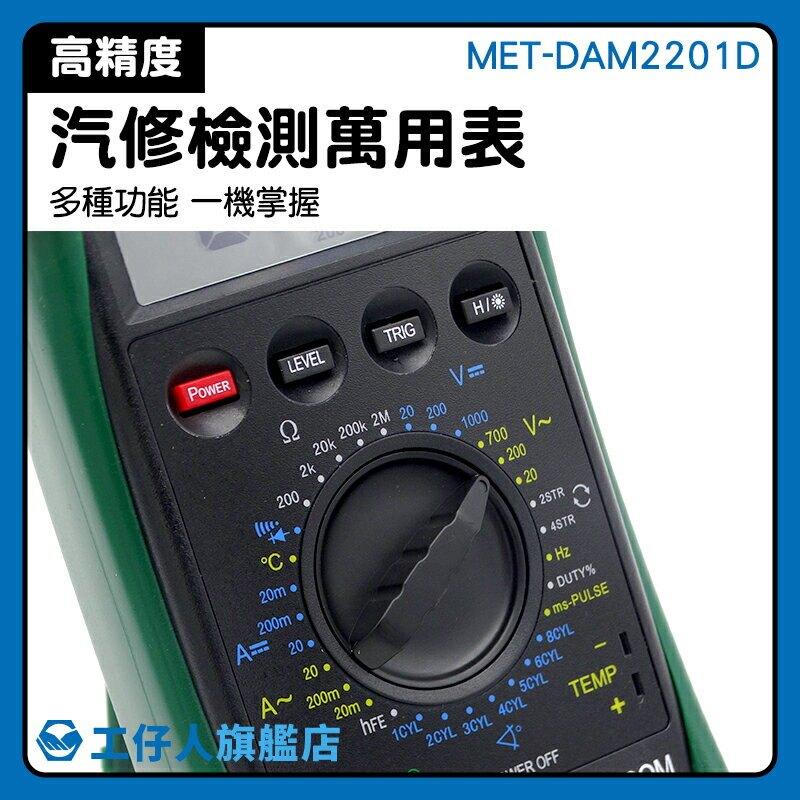 電表推薦 三用電錶 萬用計  防燒設計 MET-DAM2201D 32量程