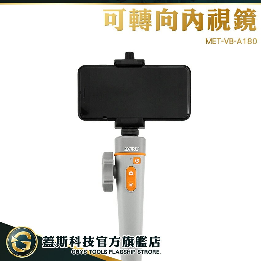 蓋斯科技 防水軟線/硬線手機內視鏡 180鏡頭轉向 高清攝影機 手機維修 帶LED燈 MET-VB-A180 防水內視鏡
