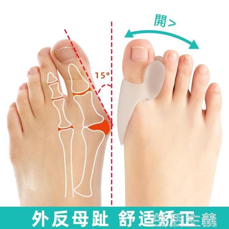 分趾器 日本品牌拇指外翻腳趾矯正器可以穿鞋大母外翻硅 【7號Fashion家居館】