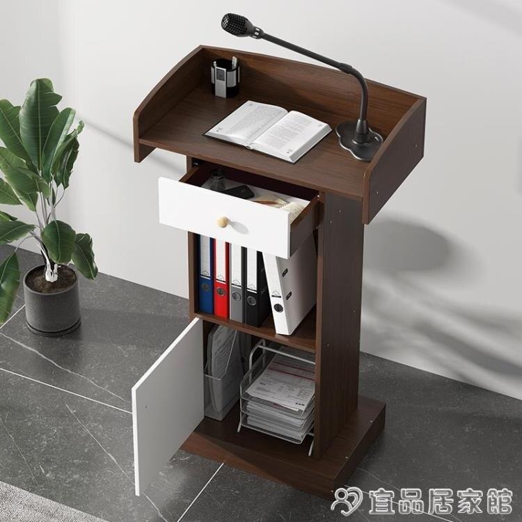 演講台 演講台發言台司儀台講桌簡約現代迎賓台導購教師小型接待主持台子 宜品