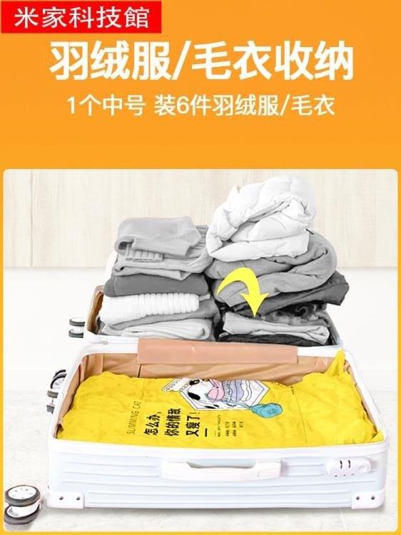 壓縮袋 真空壓縮收納袋吸空氣行李箱專用旅行小號手卷學生宿舍裝衣服衣物-免運-【(買一發三--新年好物)】