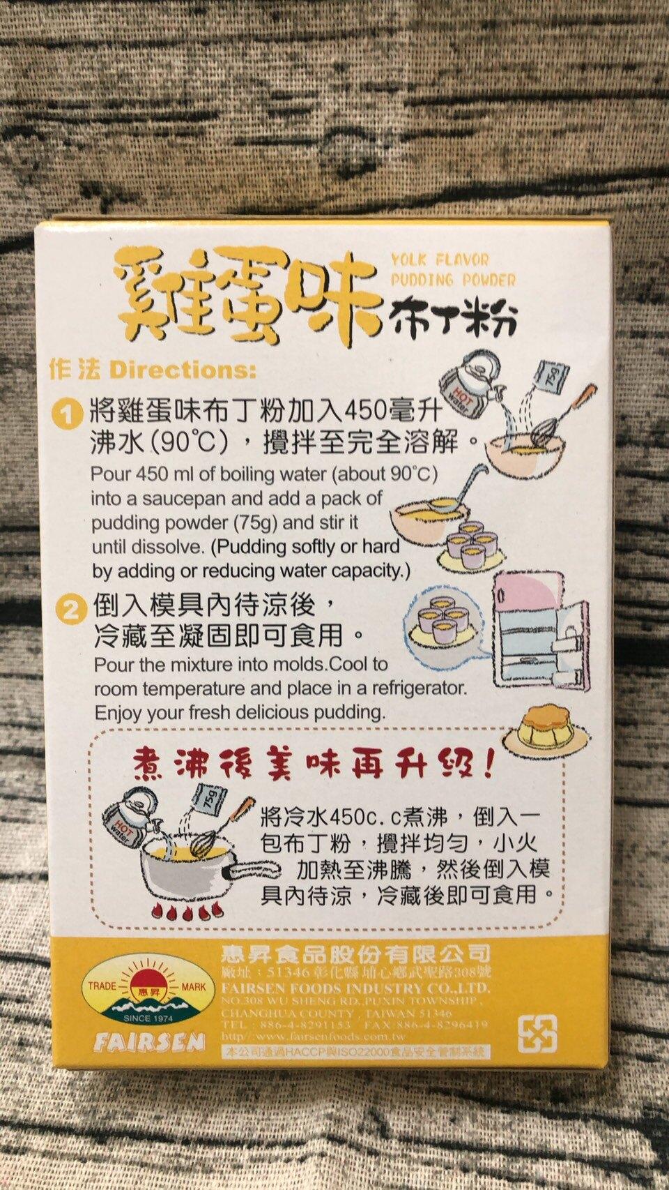 惠昇-雞蛋味布丁粉(奶素)/75g入