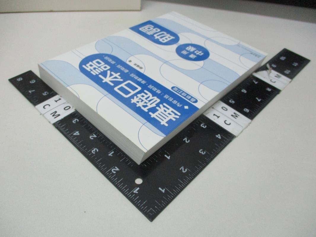 【書寶二手書T1/語言學習_ILH】基礎日本語:助詞(最新修訂版)_趙福泉