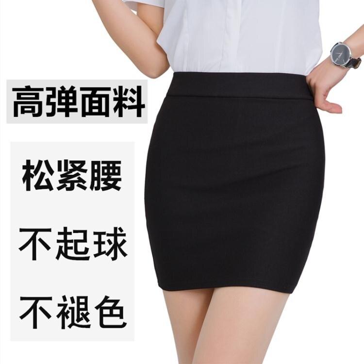 包臀裙 2021新款秋季女職業包裙包臀半身裙短裙工作裙子彈力一步裙黑色群1 愛尚優品 五折特惠