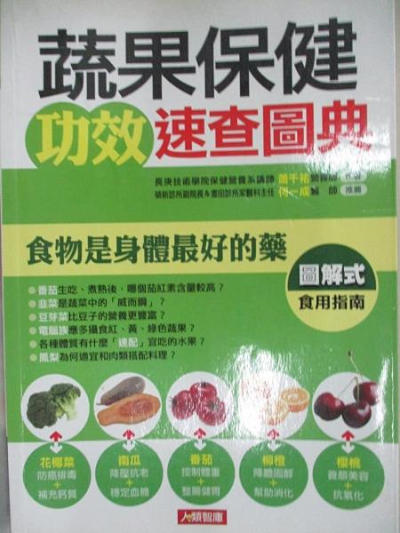 【書寶二手書T1/養生_AHI】蔬果保健功效速查圖典_蕭千祐