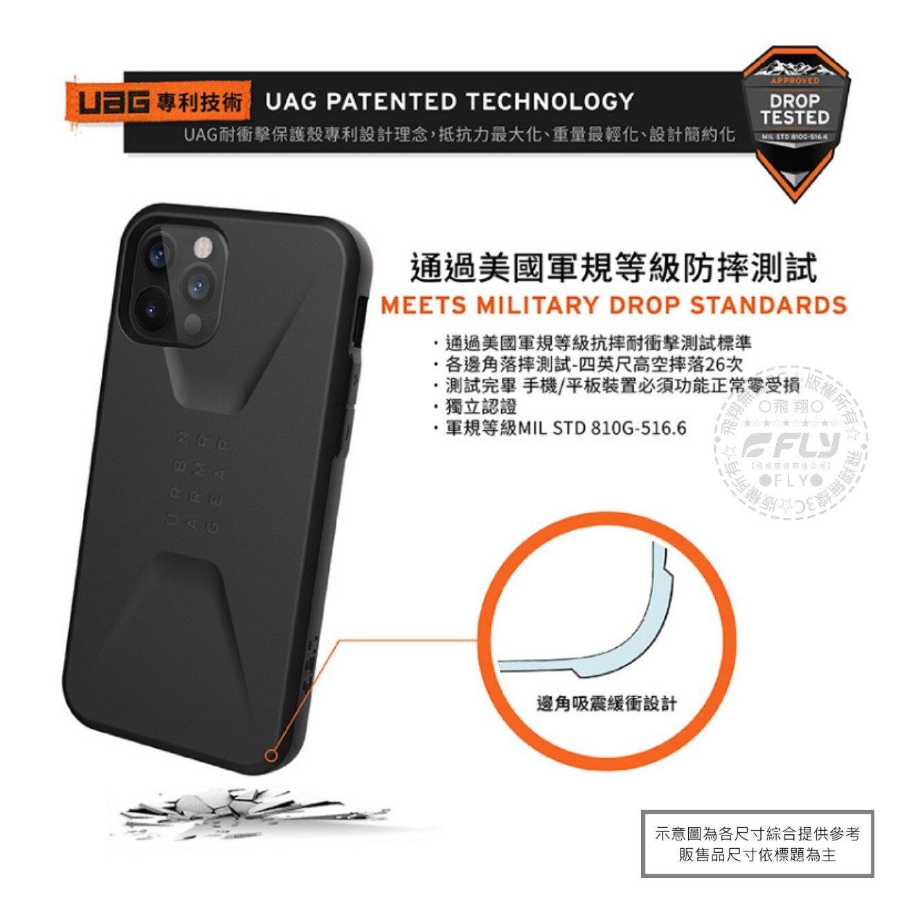 《飛翔無線3C》UAG iPhone 12 Pro Max 耐衝擊簡約保護殼 6.7吋◉公司貨◉美國軍規防摔手機殼