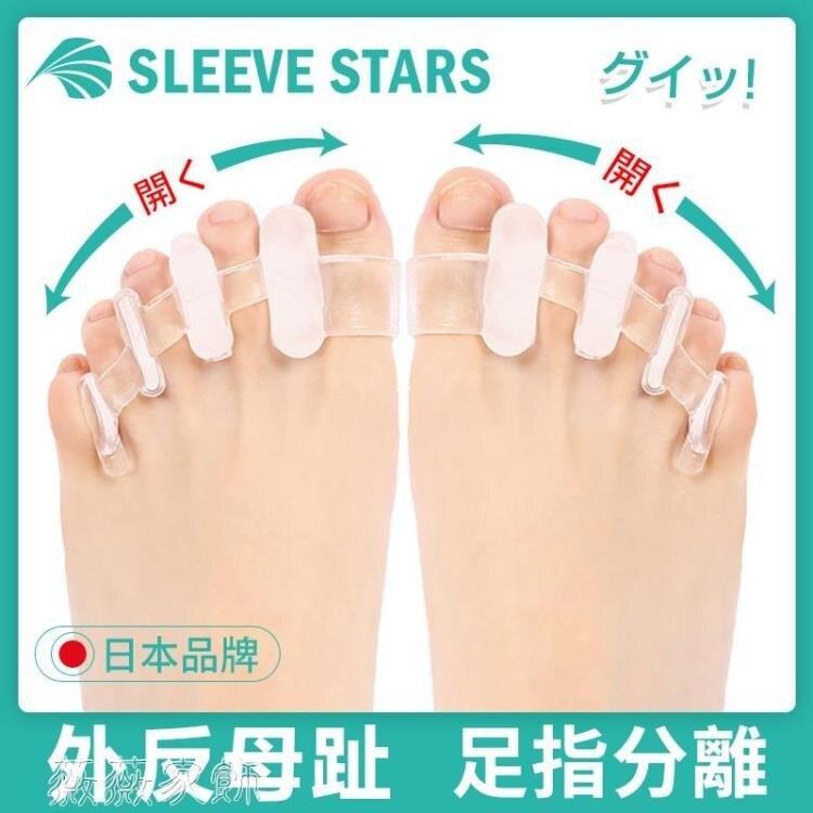 分趾器 日本品牌拇指外翻分指器女大腳骨小腳趾矯正器可以