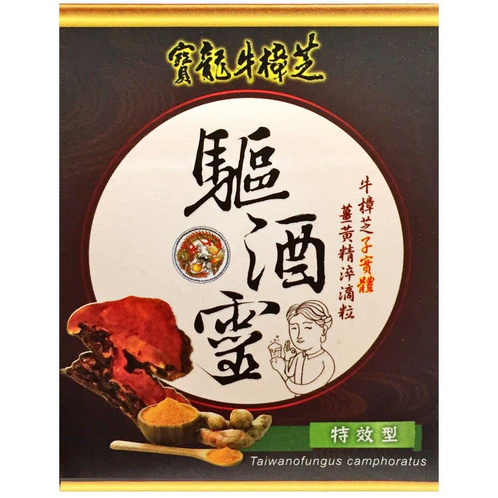 寶龍牛樟芝 驅酒靈 10粒/盒◆德瑞健康家◆