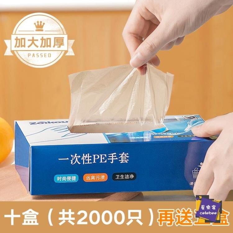 一次性手套/塑膠手套 一次性手套食品餐飲塑料透明加厚耐用家用薄膜盒裝抽取pvc【全館免運 限時下殺】