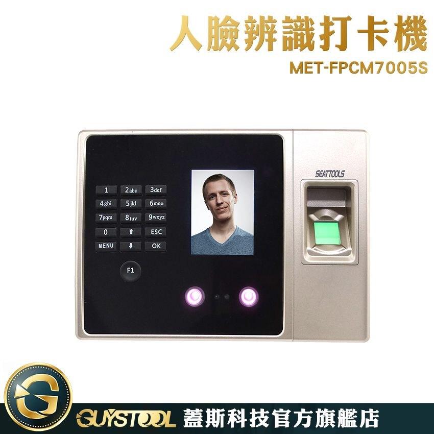 蓋斯科技 人臉辨識打卡機 不斷電型 手指簽到面部打卡 指紋密碼一體機 FPCM7005S 面部識別考勤機