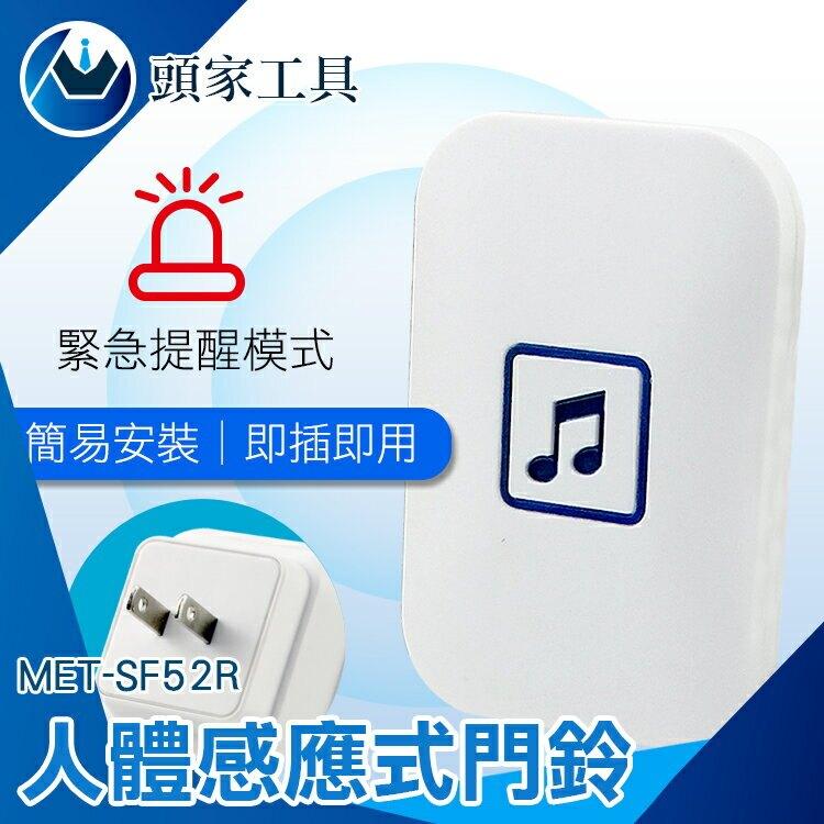 《頭家工具》感應式門鈴 MET-SF52R 迎賓神器 店面/賣場/店鋪 52種聲音可選 門鈴提示 感應呼叫