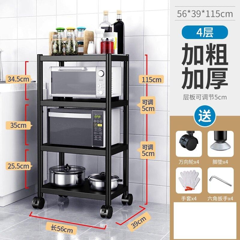 電器架 廚房置物架不銹鋼落地式多層微波爐架子角落夾縫收納儲物架放烤箱『XY12769』