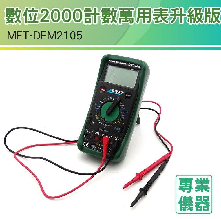 《安居生活館》萬用電表 電表 MET-DEM2105 萬用表 多功能 測電壓 溫度測量 測電阻 直流交流電壓