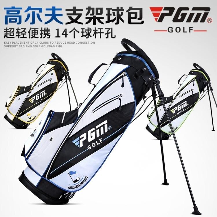 PGM 高爾夫球包 男女 支架包 超輕便攜 可裝14支桿 旅行打球槍包