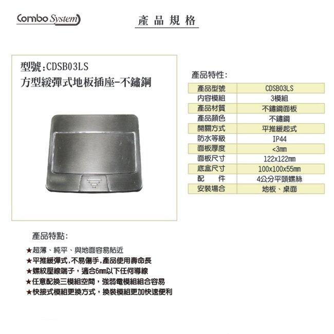 Combo康寶 不鏽鋼 方形緩彈平推式地板插座 三模組 地板模組 插座模組 地板彈跳盒 地板插座模組