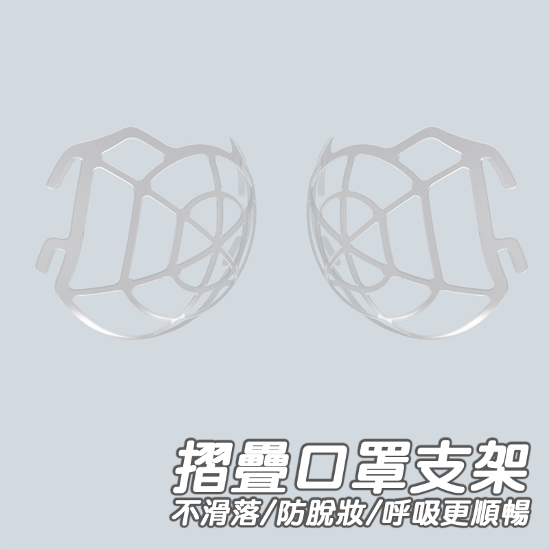3D立體口罩支撐架 (10入裝) 口罩立體支架 支撐架 口罩內墊支架 內墊支架 口罩防悶支架 口罩支架