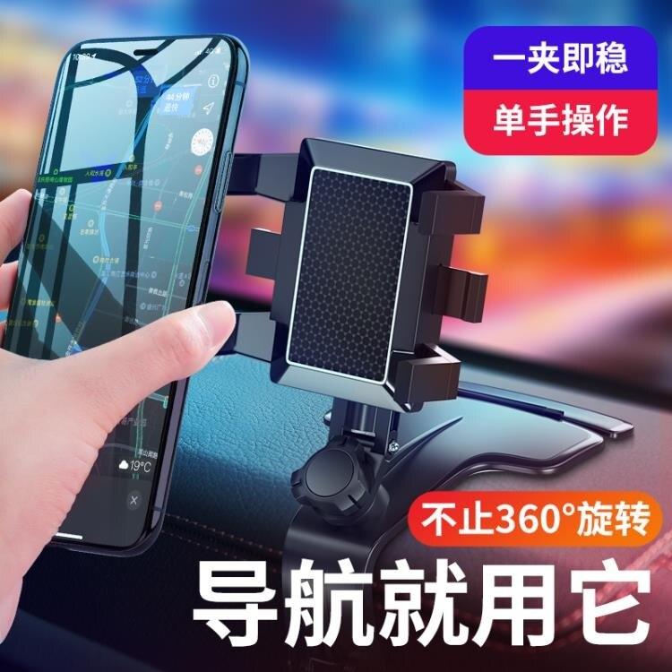 手機車載支架車用儀表臺固定支架后視鏡多功能汽車導航萬能支撐架