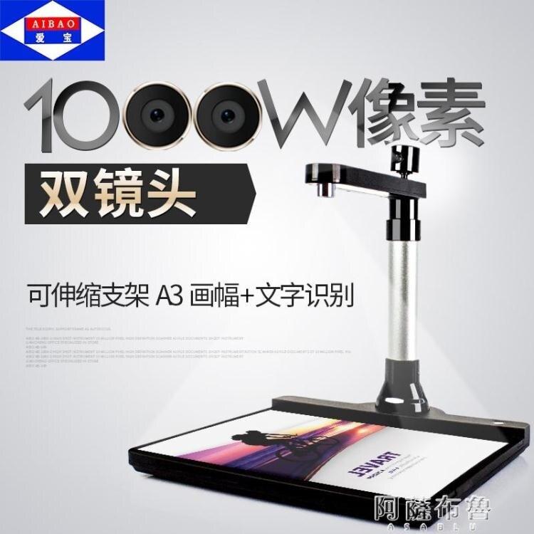 掃描儀 愛寶AB-1000-2雙鏡頭高拍儀1000萬像素A3A4高清高速文件拍攝儀大幅面文件掃描儀-免運-【(如夢令感恩回饋-新年好物)】