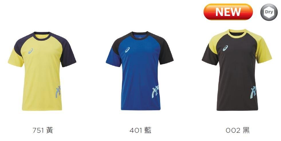 【登瑞體育】ASICS 男女款排球團體短袖上衣(10件以上)_2053A137