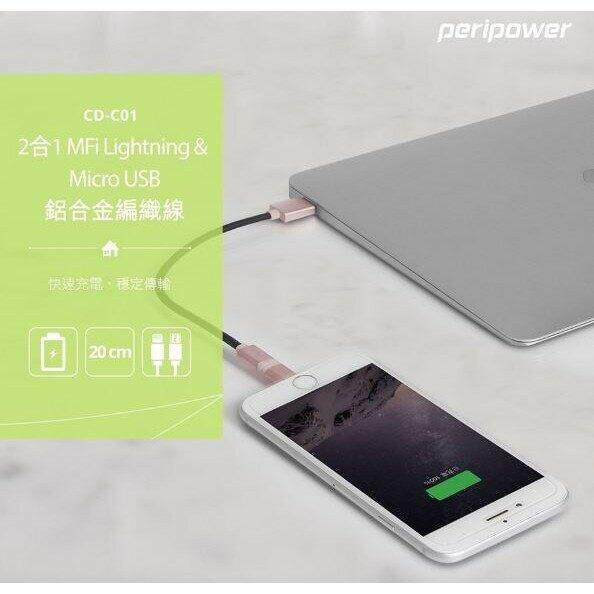 【peripower 】CD-C01 二合一 USB鋁合金編織線1M(玫瑰金色) 充電線 傳輸線 3C