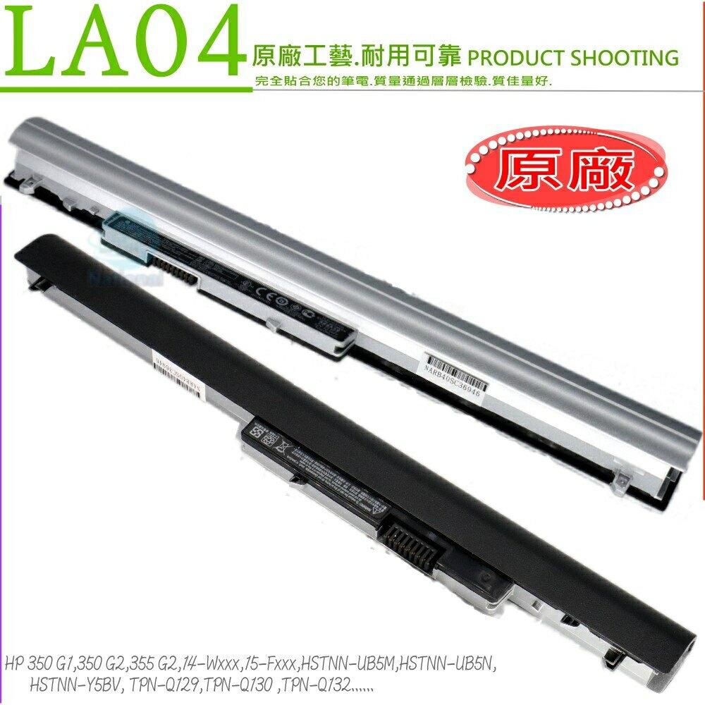HP LA04 電池(原廠)-15-f100,15-f200,248,340,345,350,355,g14-a000,14-N000,728460-001