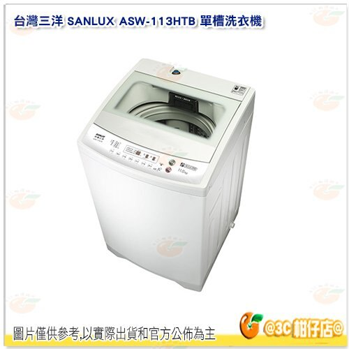 含運含基本安裝 含安裝 舊機回收 台灣三洋 SANLUX ASW-113HTB 11kg 單槽 洗衣機 不鏽鋼內槽