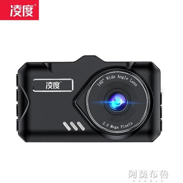 行車記錄儀 凌度V320高清夜視行車記錄儀無光夜視前后雙錄迷你隱藏倒車影像-免運-【(-品質保證-精品優選)】