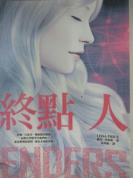 【書寶二手書T1/翻譯小說_ANL】終點人-起點人完結篇_麗莎.普萊斯