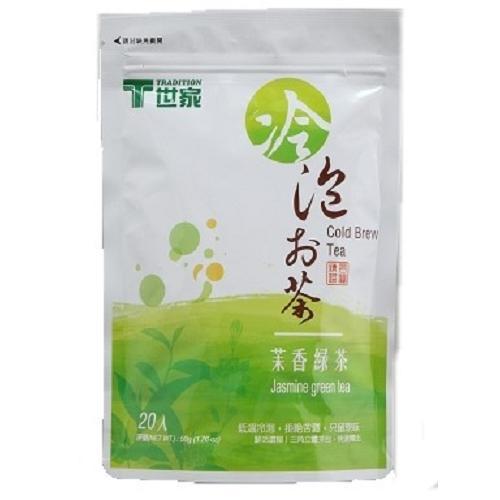 世家冷泡茶茉香綠茶2.5gx20入 超值二入組【愛買】