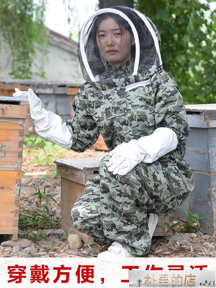 防蜂服連體全套養蜂專用蜜蜂防蜂衣全身防護透氣型加厚防蜂帽手套