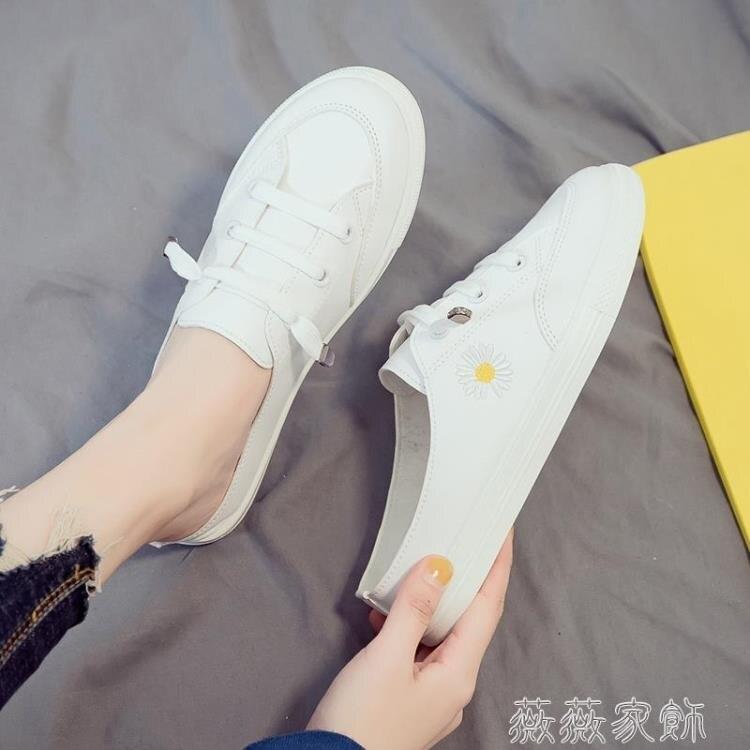 一腳蹬懶人鞋 2020夏季新款小白鞋女韓版百搭小雛菊一腳蹬懶人半拖無后跟白鞋