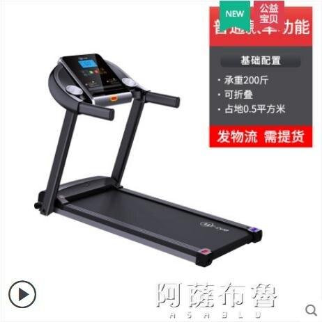 跑步機 跑步機家用款小型折疊迷你男女室內走步家庭電動多功能超靜音健身 MKS--免運-新年好禮-8折起!!!