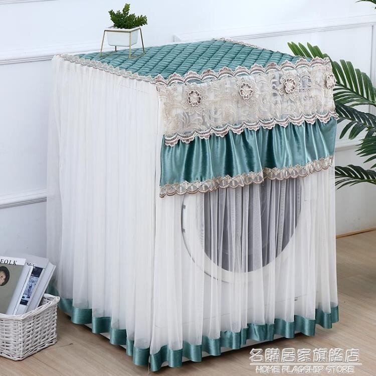 洗衣機罩滾筒開機不取蕾絲海爾美的三洋小天鵝通用全自動防塵罩子