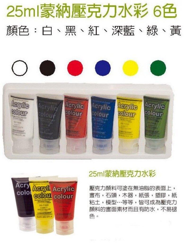 【史代新文具】Mona蒙納 462-061 壓克力顏料 25ml (6色/1盒)