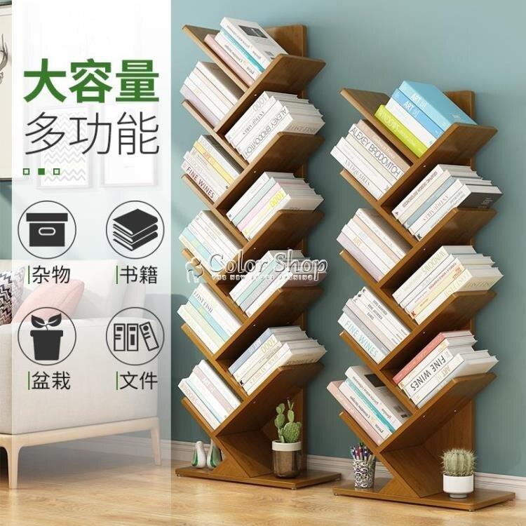 兒童樹形書架創意楠竹實木簡約落地書桌面上收納置物架簡易小書櫃 新年禮物 YYP