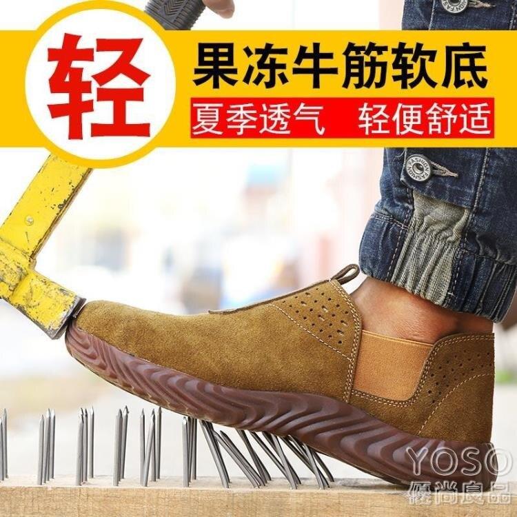 安全鞋勞保鞋男夏季透氣輕便軟底防臭安全電焊工防砸防刺穿工地工作老保