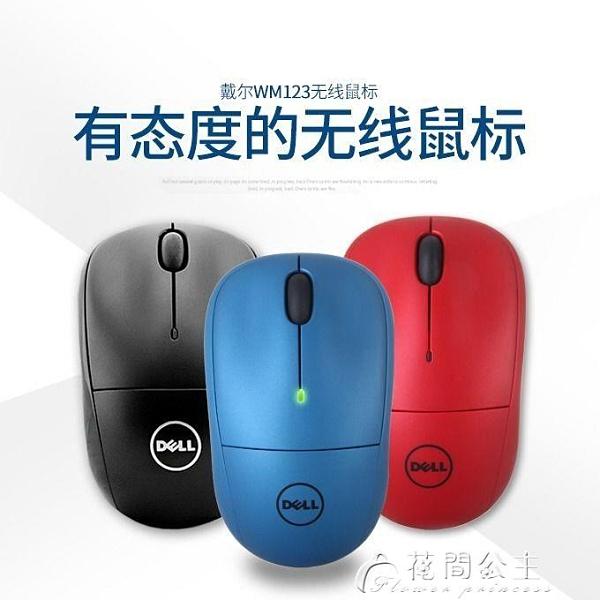 無線滑鼠戴爾DELL-WM123/WM126無線滑鼠 USB通用接口臺式機筆記本商用 快速出貨
