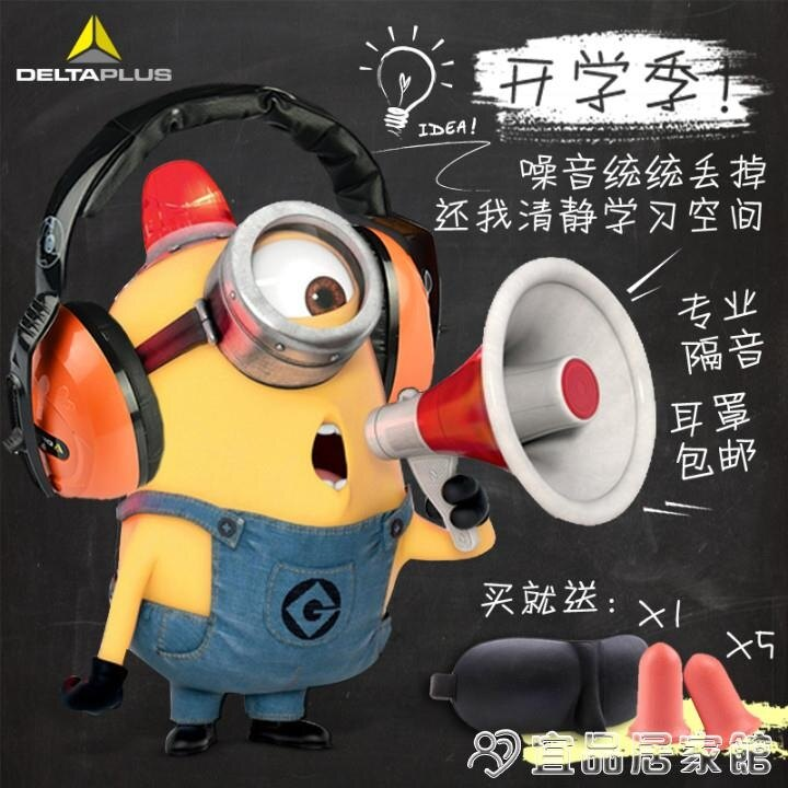 隔音耳罩 代爾塔專業隔音耳罩睡覺防噪音睡眠用防噪聲學習降噪靜音工業耳機 宜品