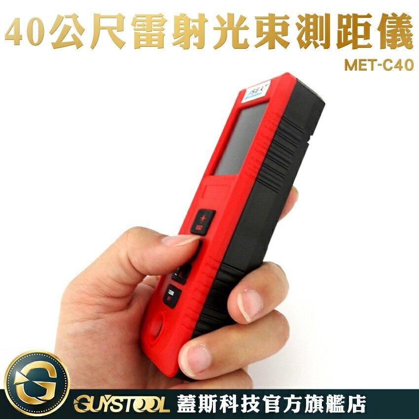 蓋斯科技 鐳射測距儀 MET-C40 鐳射測距儀 建築測量 公尺 雷射尺 操作簡單