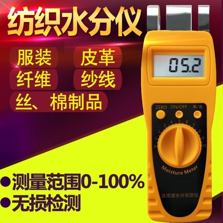 水分測定儀 紡織品水分儀紡織原料皮革服裝水分測量儀水份測試儀檢測儀測定儀YTL 走心小賣場