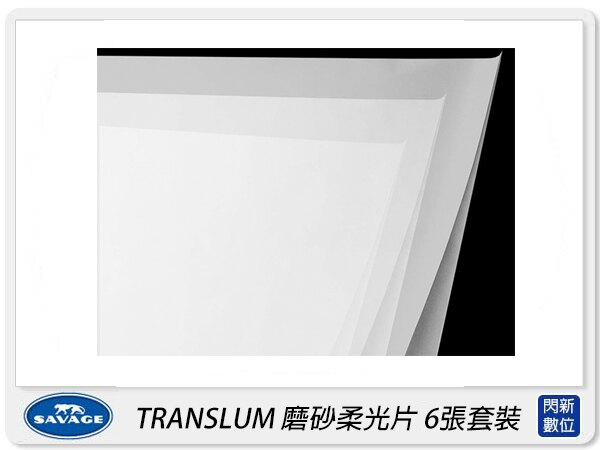 【滿3000現折300+點數10倍回饋】預訂~Savage TRANSLUM 磨砂柔光片 6張套裝 30.5 x 30.5cm(公司貨)