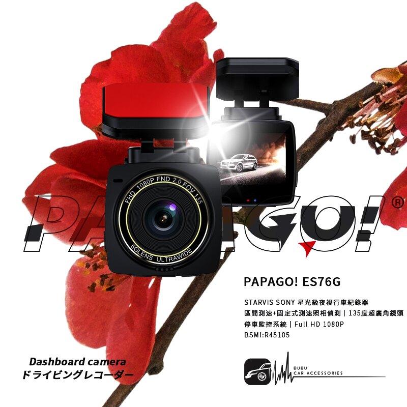 T6p【PAPAGO! ES76G】1080P Sony星光級夜視 GPS行車紀錄器(區間測速/縮時錄影) 送32G